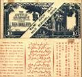 japanese_10_dollars.jpg
